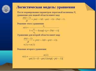© ElVisti * Логистическая модель: уравнения После нормирования параметров пор...