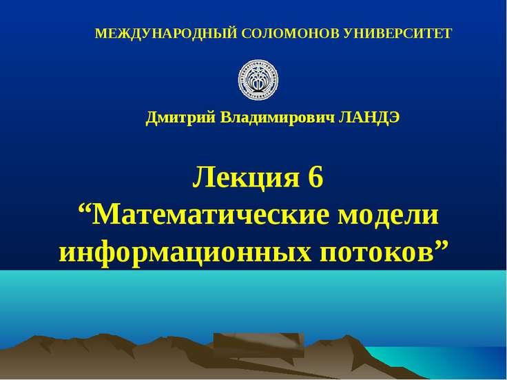 """© ElVisti Лекция 6 """"Математические модели информационных потоков"""" Дмитрий Вла..."""