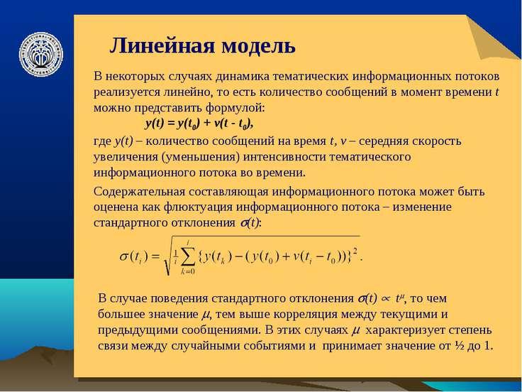 © ElVisti * Линейная модель В некоторых случаях динамика тематических информа...