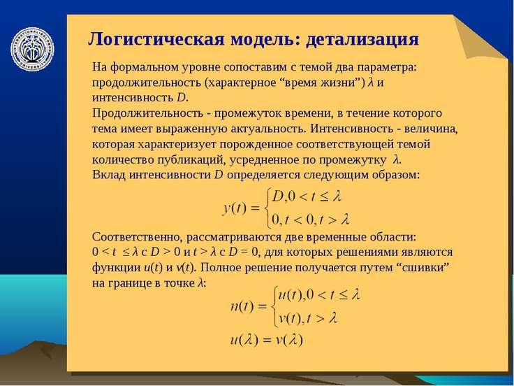 © ElVisti * Логистическая модель: детализация На формальном уровне сопоставим...