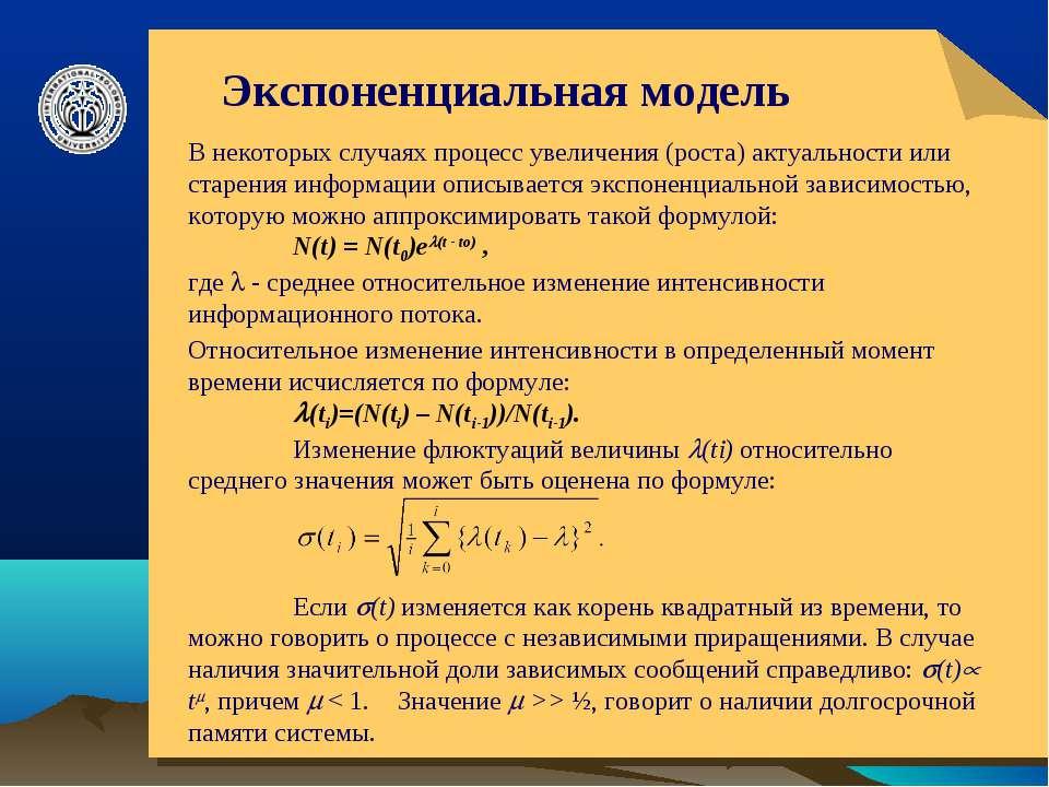 © ElVisti * Экспоненциальная модель В некоторых случаях процесс увеличения (р...