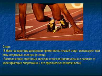 Старт. В беге на короткие дистанции применяется низкий старт, используют при ...