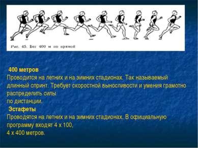 400 метров Проводится на летних и на зимних стадионах. Так называемый длинный...