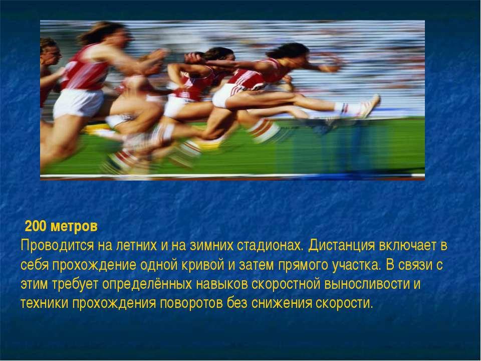 200 метров Проводится на летних и на зимних стадионах. Дистанция включает в с...