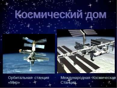 Орбитальная станция «Мир» Международная Космическая Станция