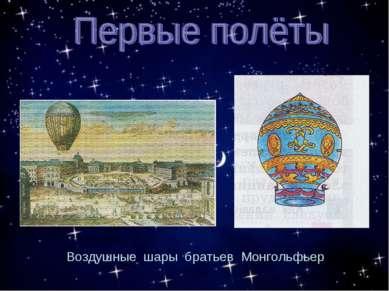 Воздушные шары братьев Монгольфьер