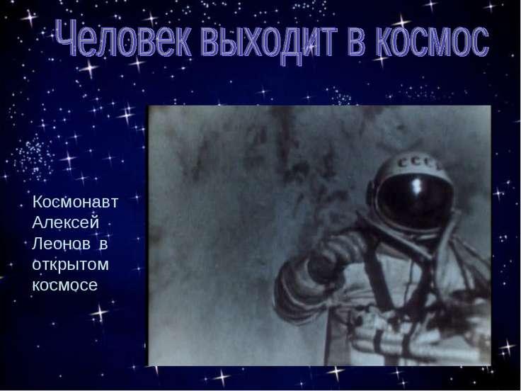 Космонавт Алексей Леонов в открытом космосе