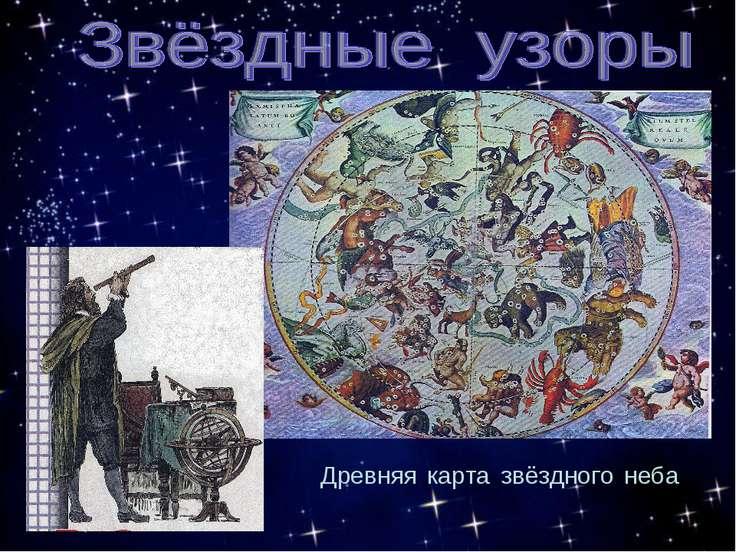Древняя карта звёздного неба