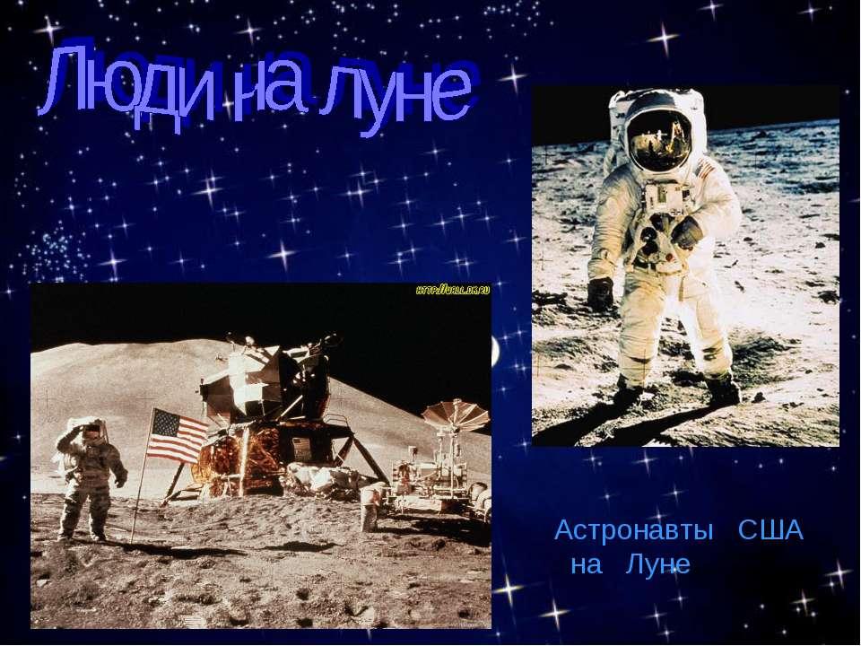 Астронавты США на Луне