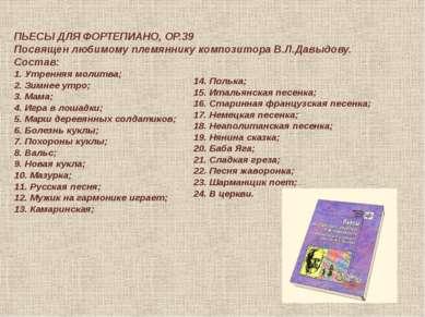 ПЬЕСЫ ДЛЯ ФОРТЕПИАНО, ОР.39 Посвящен любимому племяннику композитора В.Л.Давы...