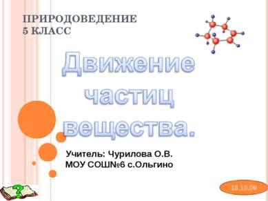 ПРИРОДОВЕДЕНИЕ 5 КЛАСС 13.10.09 Учитель: Чурилова О.В. МОУ СОШ№6 с.Ольгино