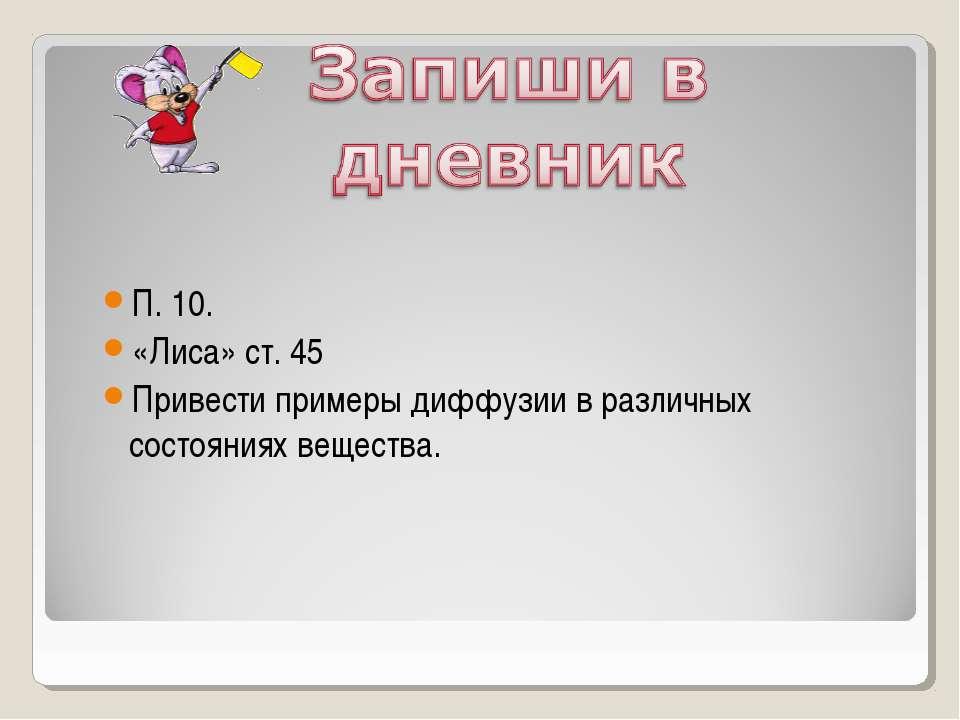 П. 10. «Лиса» ст. 45 Привести примеры диффузии в различных состояниях вещества.