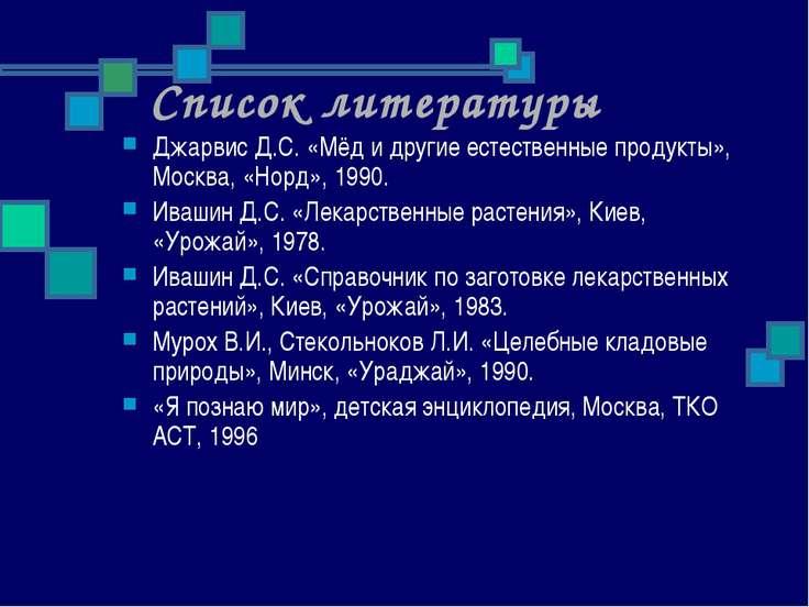 Список литературы Джарвис Д.С. «Мёд и другие естественные продукты», Москва, ...