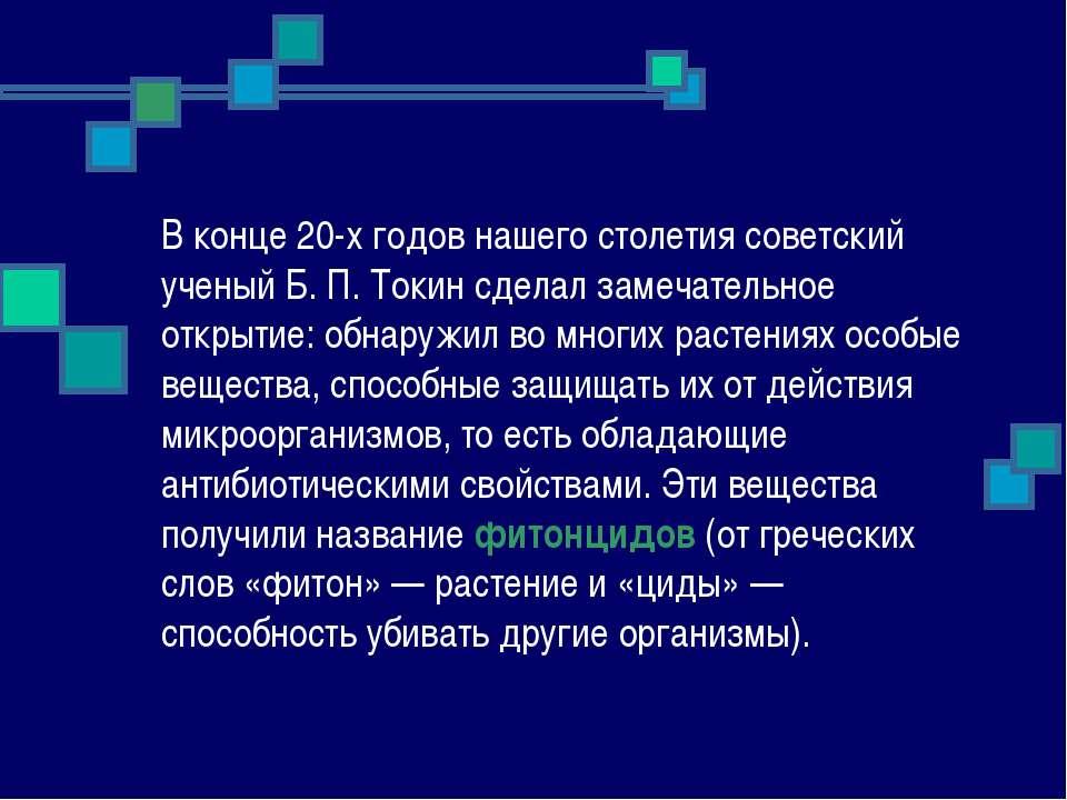 В конце 20-х годов нашего столетия советский ученый Б. П. Токин сделал замеча...