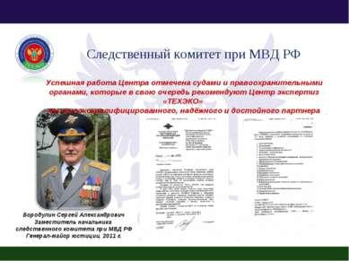 Следственный комитет при МВД РФ Успешная работа Центра отмечена судами и прав...