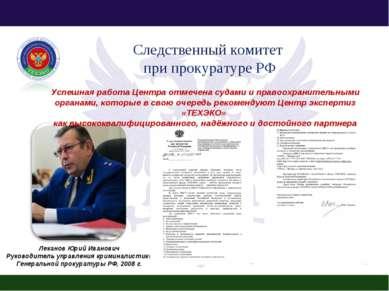 Следственный комитет при прокуратуре РФ Леканов Юрий Иванович Руководитель уп...