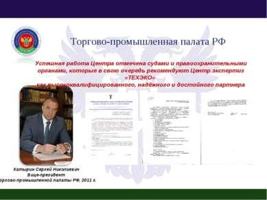Торгово-промышленная палата РФ Успешная работа Центра отмечена судами и право...