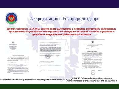 Аккредитация в Росприроднадзоре Свидетельство об аккредитации в Росприроднадз...