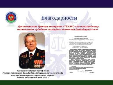 Калашников Михаил Тимофеевич Генерал-лейтенант, дважды Герой Социалистическог...