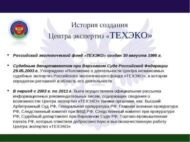 В период с 2003 г. по 2011 г. была осуществлена официальная рассылка информац...