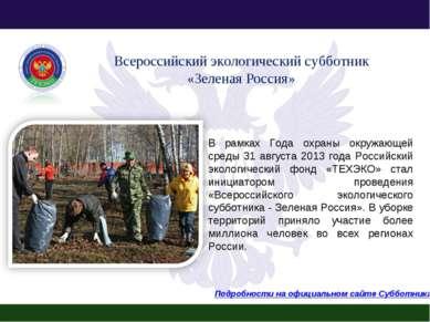 В рамках Года охраны окружающей среды 31 августа 2013 года Российский экологи...