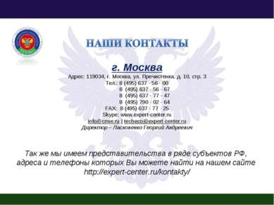 г. Москва Адрес: 119034, г. Москва, ул. Пречистенка, д. 10, стр. 3 Тел.: 8 (4...