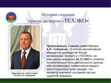 Председатель Совета судей России А.И. Сидоренко, по итогам рассмотрения обращ...