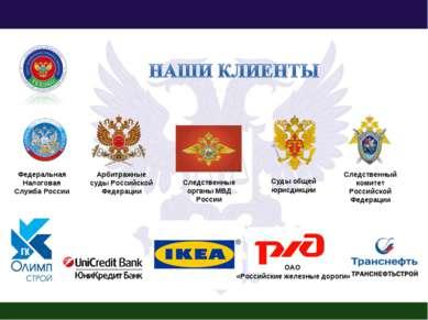Федеральная Налоговая Служба России Следственный комитет Российской Федерации...