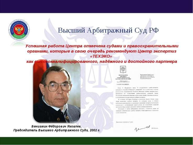 Высший Арбитражный Суд РФ Вениамин Фёдорович Яковлев, Председатель Высшего Ар...
