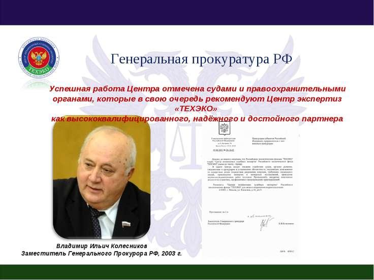Генеральная прокуратура РФ Владимир Ильич Колесников Заместитель Генерального...