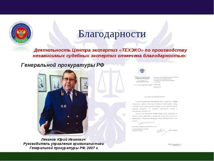 Деятельность Центра экспертиз «ТЕХЭКО» по производству независимых судебных э...