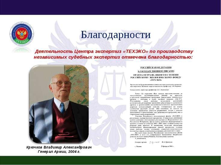 Крючков Владимир Александрович Генерал Армии, 2004 г. Деятельность Центра экс...