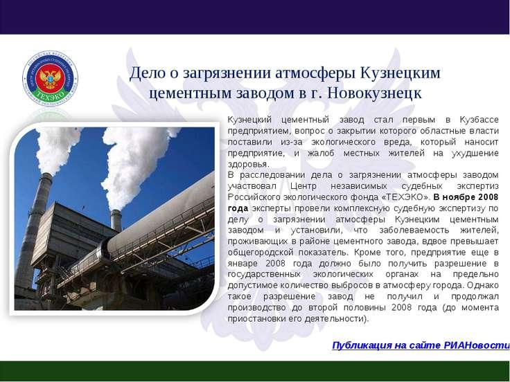 Дело о загрязнении атмосферы Кузнецким цементным заводом в г. Новокузнецк Пуб...
