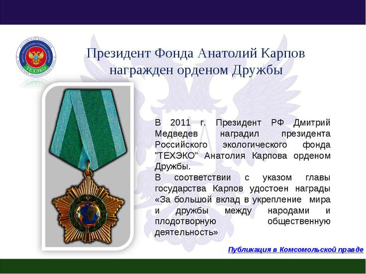 В 2011 г. Президент РФ Дмитрий Медведев наградил президента Российского эколо...