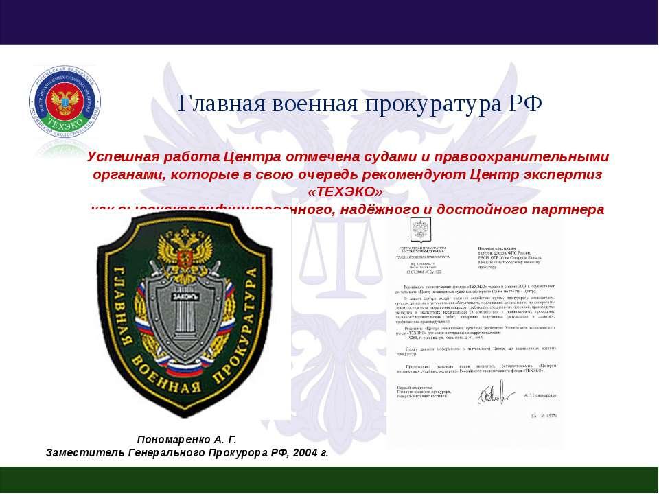 Главная военная прокуратура РФ Пономаренко А. Г. Заместитель Генерального Про...