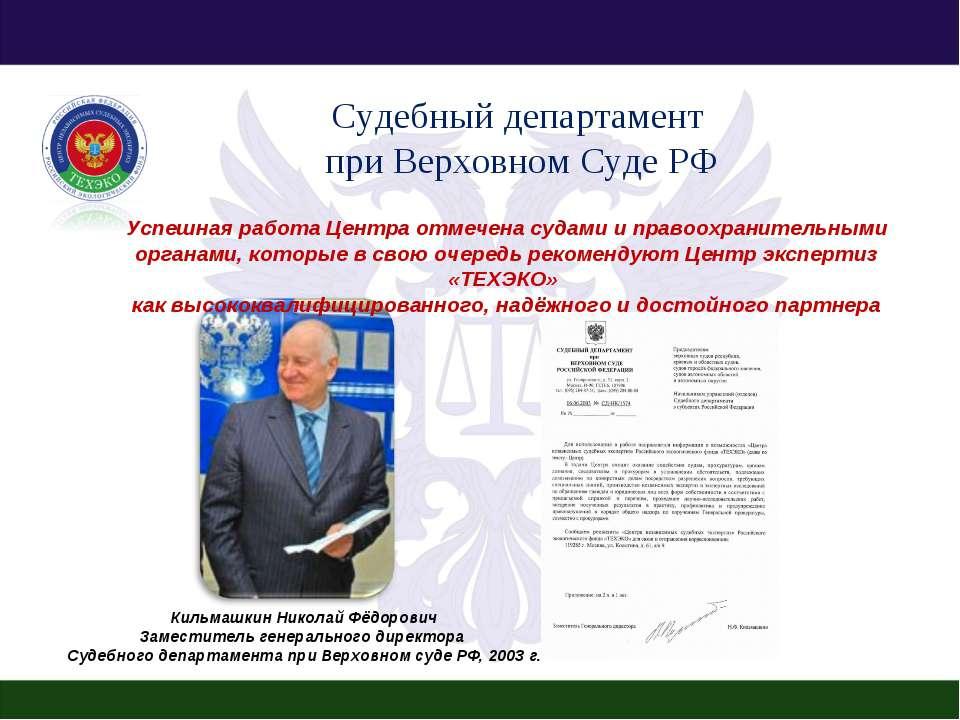 Судебный департамент при Верховном Суде РФ Успешная работа Центра отмечена су...