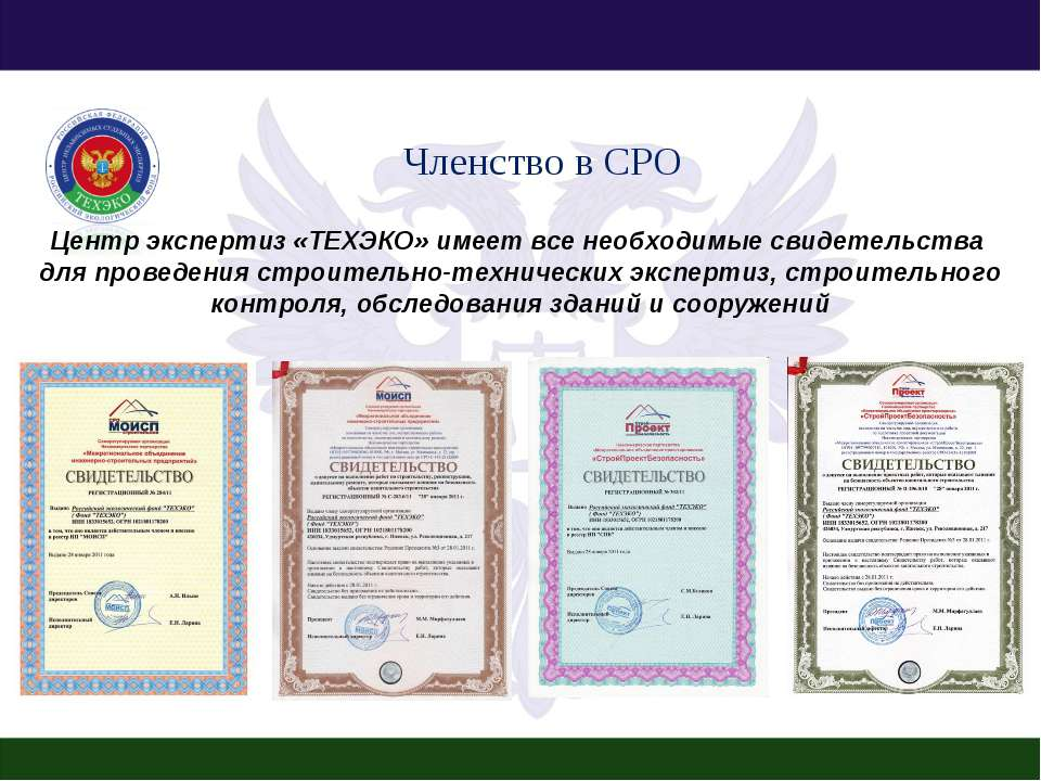 Членство в СРО Центр экспертиз «ТЕХЭКО» имеет все необходимые свидетельства д...