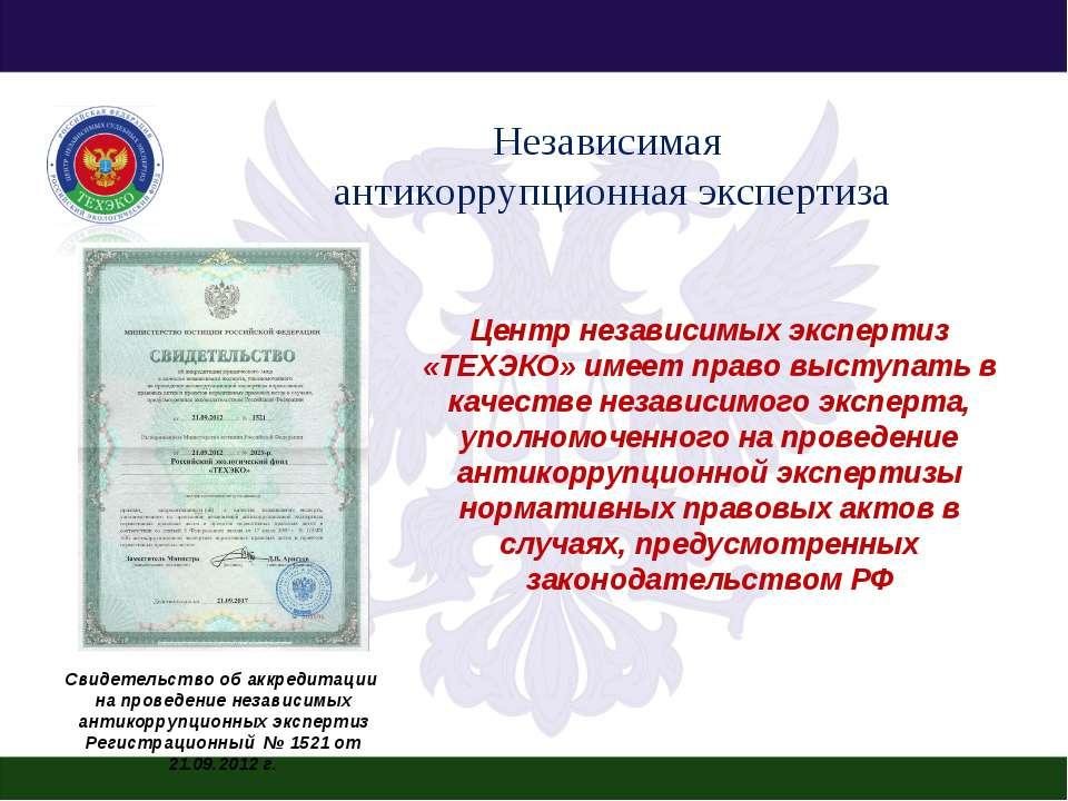 Независимая антикоррупционная экспертиза Центр независимых экспертиз «ТЕХЭКО»...