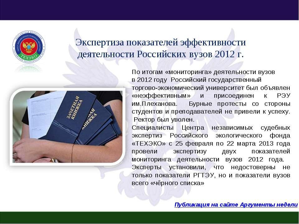 Публикация на сайте Аргументы недели По итогам «мониторинга» деятельности вуз...