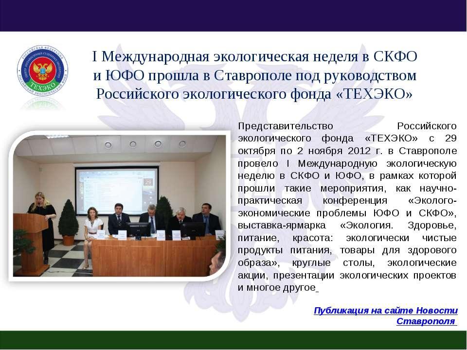 Представительство Российского экологического фонда «ТЕХЭКО» с 29 октября по 2...