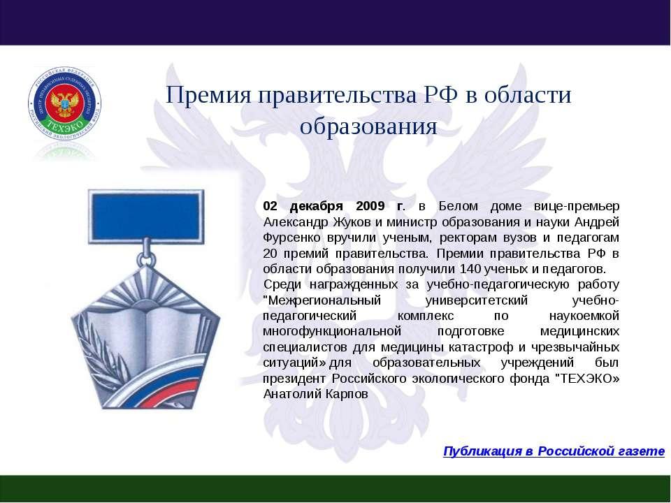 Премия правительства РФ в области образования Публикация в Российской газете ...