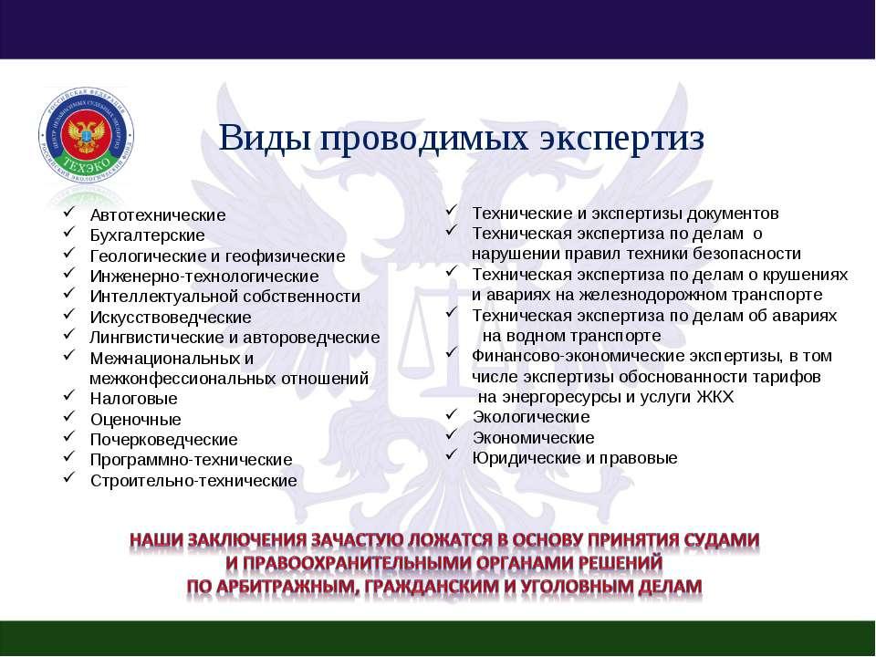 Виды проводимых экспертиз Автотехнические Бухгалтерские Геологические и геофи...