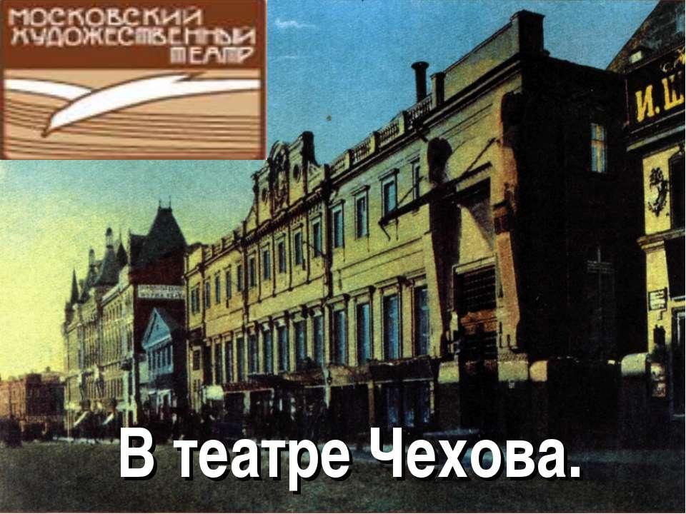 В театре Чехова.