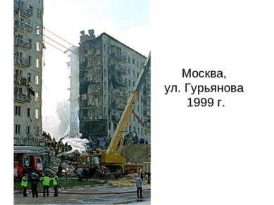 Москва, ул. Гурьянова 1999 г.