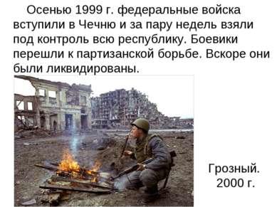 Осенью 1999 г. федеральные войска вступили в Чечню и за пару недель взяли под...