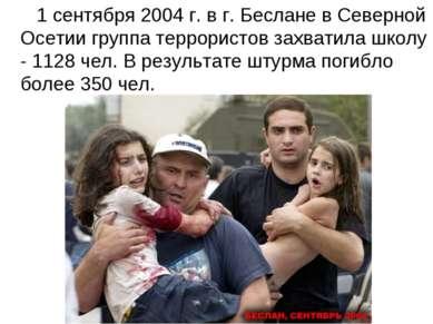 1 сентября 2004 г. в г. Беслане в Северной Осетии группа террористов захватил...