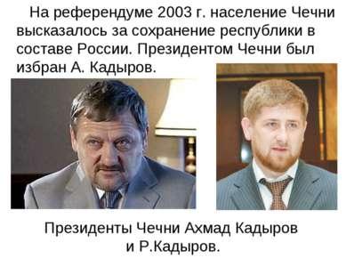 На референдуме 2003 г. население Чечни высказалось за сохранение республики в...