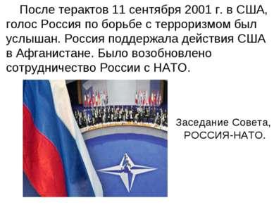 После терактов 11 сентября 2001 г. в США, голос Россия по борьбе с терроризмо...