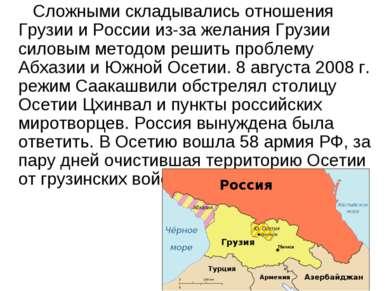 Сложными складывались отношения Грузии и России из-за желания Грузии силовым ...
