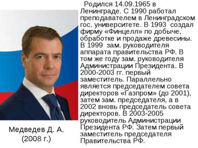Родился 14.09.1965 в Ленинграде. С 1990 работал преподавателем в Ленинградско...